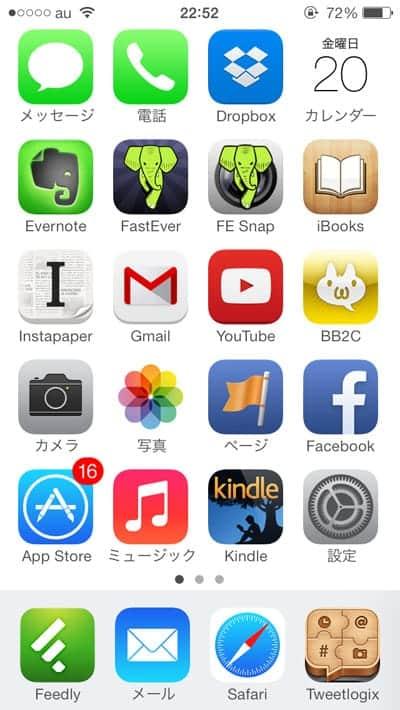 iOS 7 ホーム画面を真っ白の壁紙に