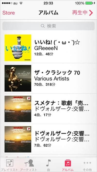 iOS 7 ミュージックアプリ縦画面