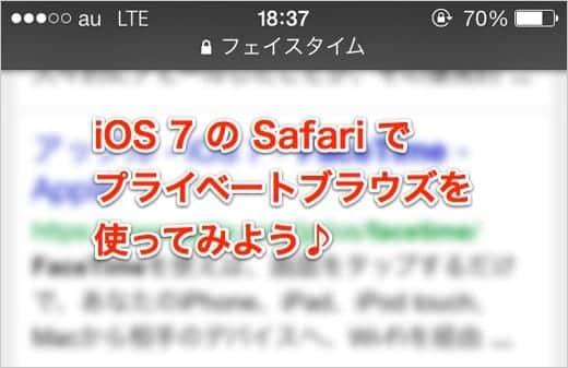 iOS 7のSafariでプライベートブラウザを使う方法