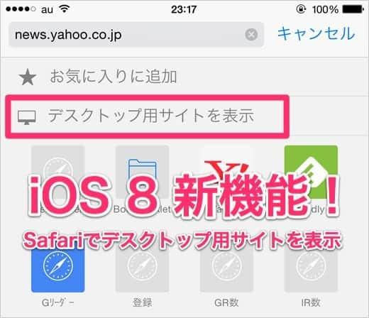 iOS 8 新機能!Safariでデスクトップ用サイトを表示できる!