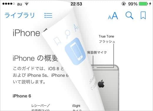 iOS 8用 iPhone ユーザガイド