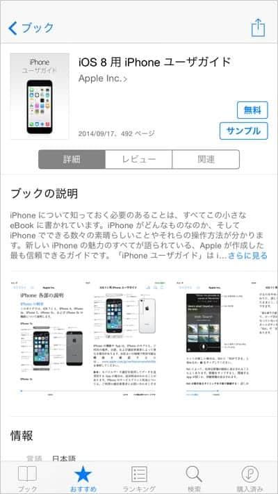 iBooks Store iOS 8 用 iPhoneユーザガイド