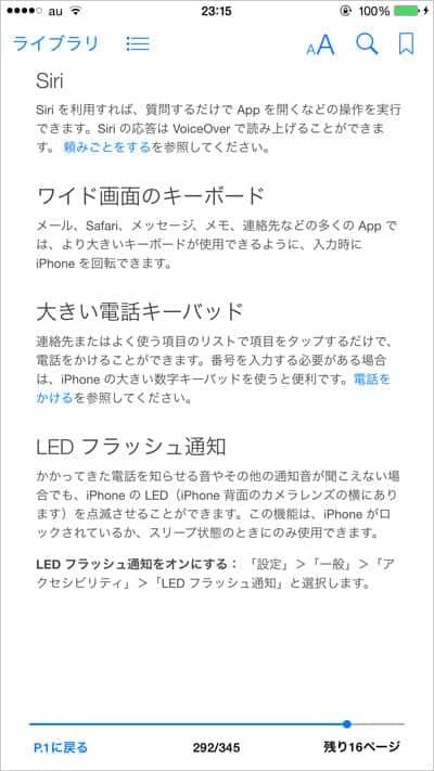iOS 8 用 iPhoneユーザガイド