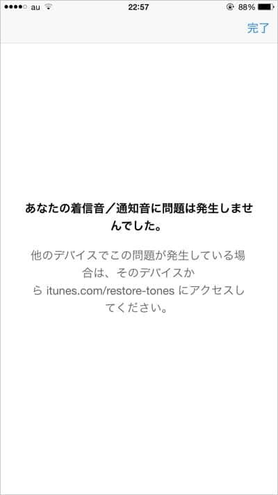 itunes.com/restore-tones アクセスした結果