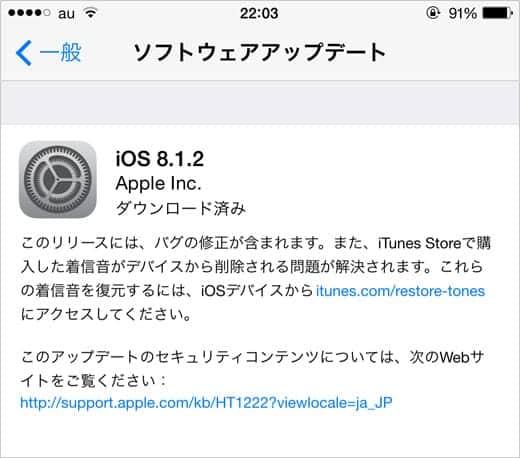 iOS 8.1.2 ソフトウェアアップデート