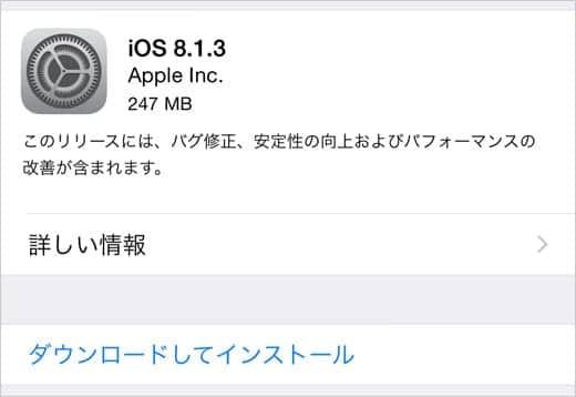 iOS 8.1.3 ソフトウェアアップデート