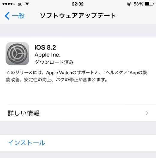 iOS 8.2 ソフトウェアアップデート