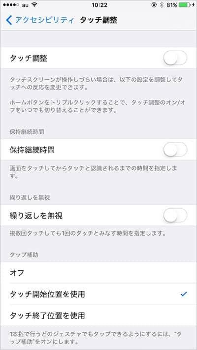 iOS 9 タッチ調整