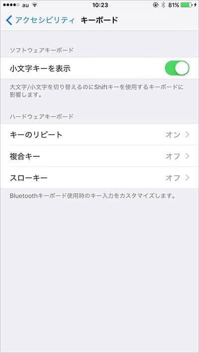 iOS 9 アクセシビリティでキーボードを調整