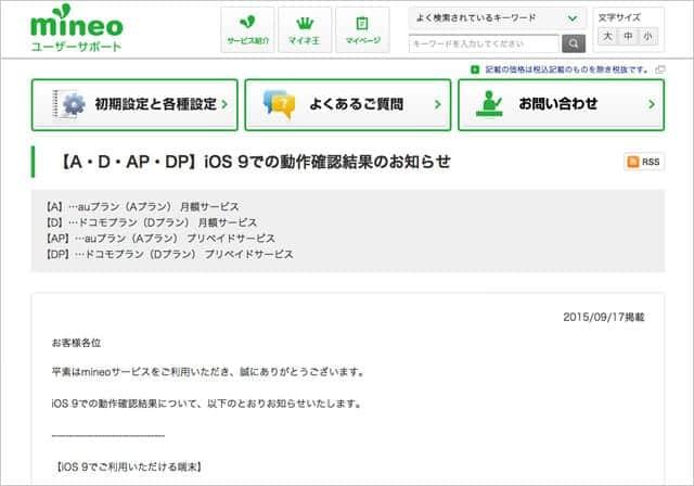 mineo iOS 9での動作確認結果のお知らせ