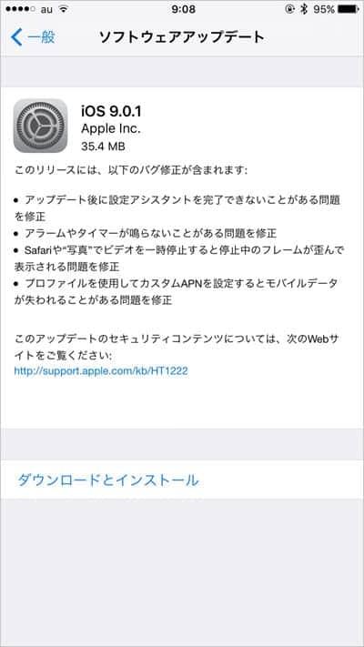 iOS 9.0.1 ソフトウェアアップデート 35.4MB