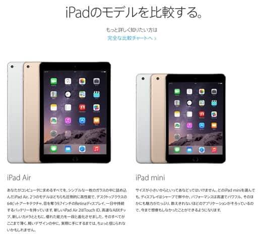 iPadのモデルを比較する