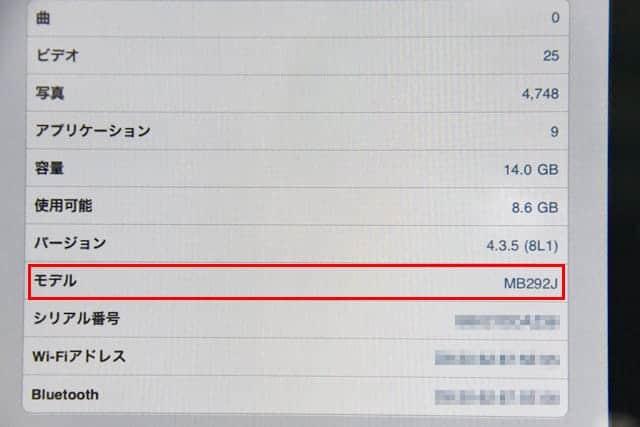 iPadの型番はMB292J