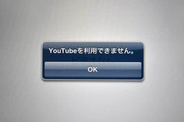 YouTubeアプリは使えません