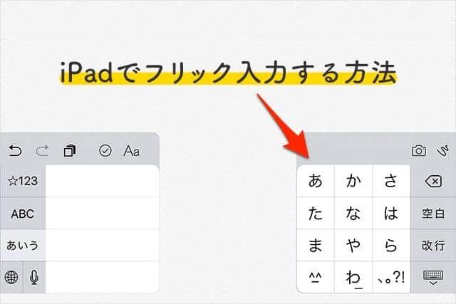 iPad(アイパッド)でフリック入力するには、かなキーボードを分割すればOK