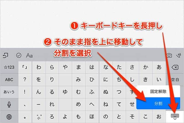 かなキーボードでキーボードキーを長押しして分割を選択
