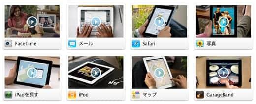 iPad 2ビデオガイド