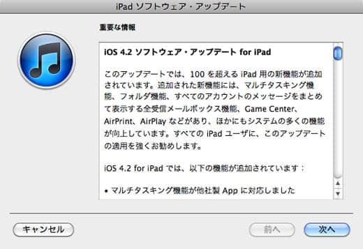 iOS 4.2 ソフトウェア・アップデート for iPad