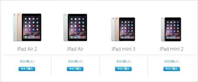 初代iPad mini 販売終了