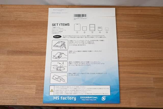 パッケージの背面に使用方法が記載されてました