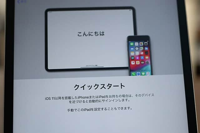 iPad Pro クイックスタート画面