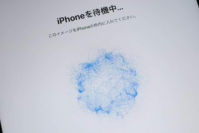 iPhoneでサインインする