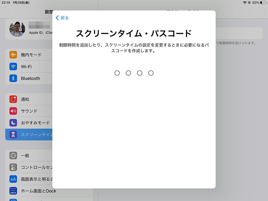 スクリーンタイム・パスコードの設定