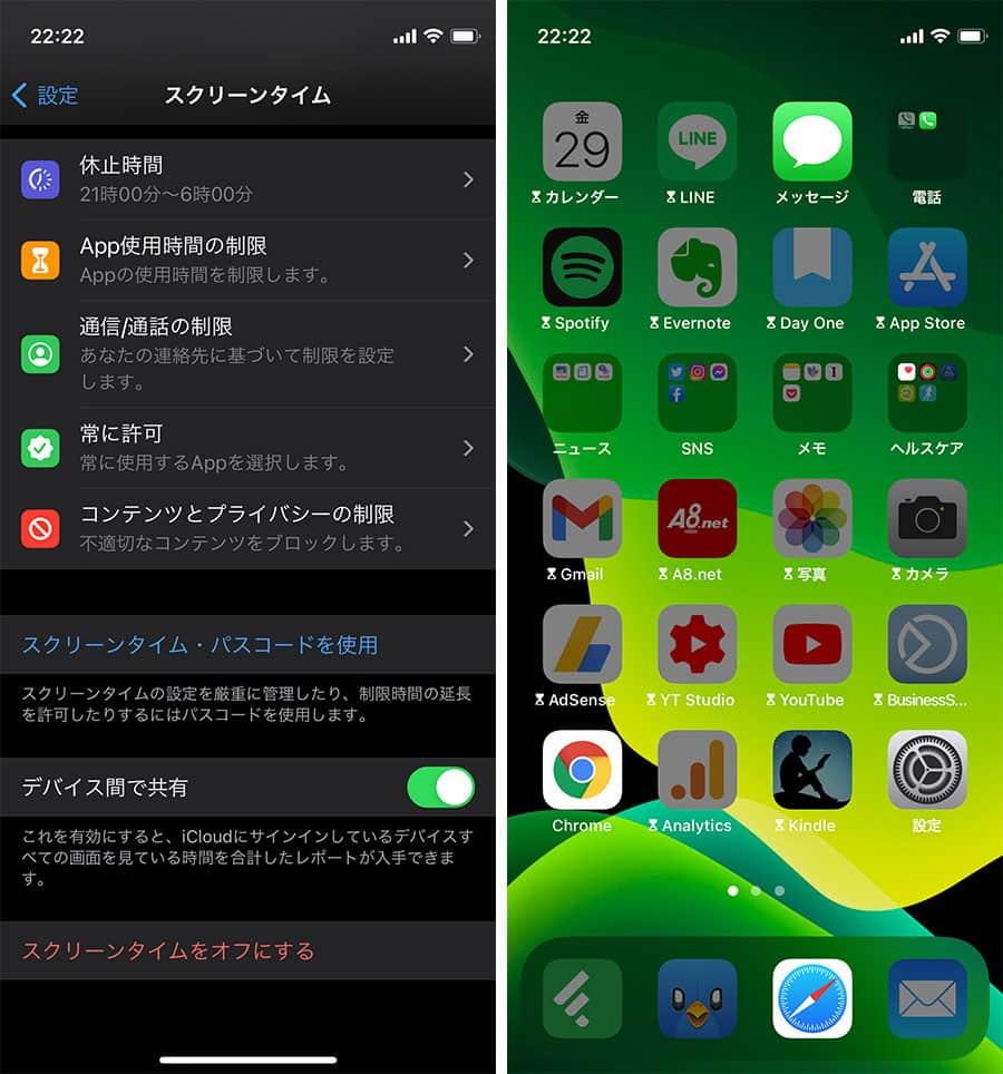 同じApple IDでログインしているiPhoneが制限されてる画面