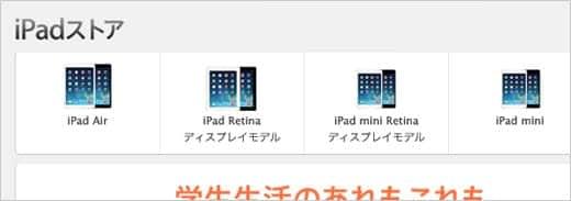 iPad ストア 140318