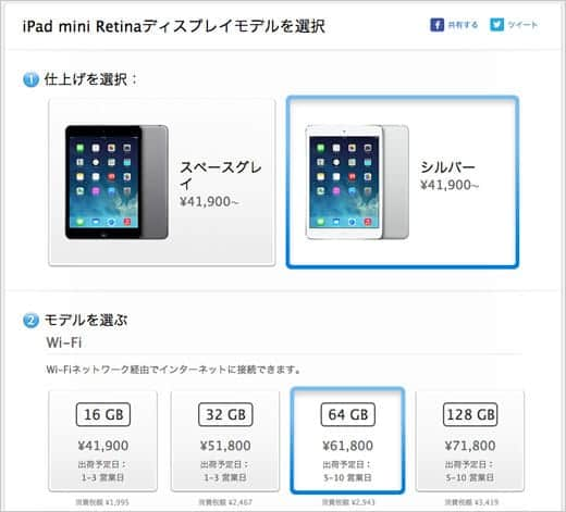 iPad mini Retinaディスプレイモデルが発売開始