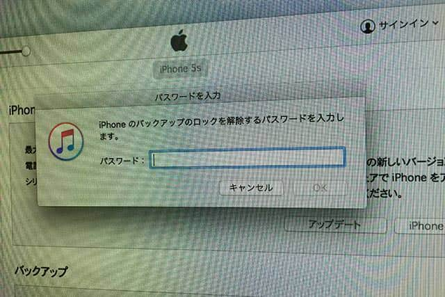 iPhoneのバックアップのロックを解除するパスワードを入力