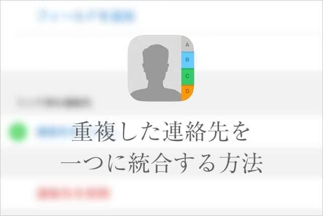 重複した連絡先を一つに統合する方法|iPhoneの便利な使い方