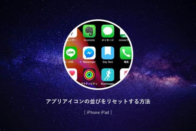 iPhoneのアプリ配置(並び順)をリセットする方法 整理するなら一旦リセットしてからがおすすめ