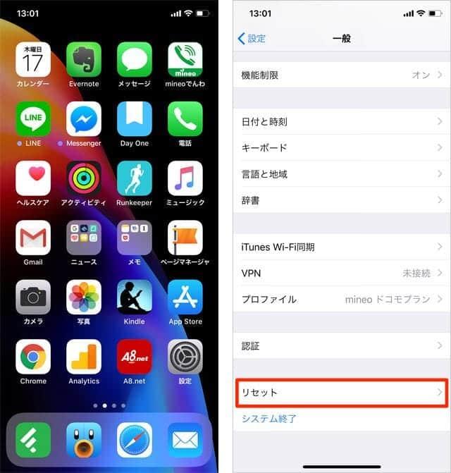 iPhoneの設定→一般→リセットを開く