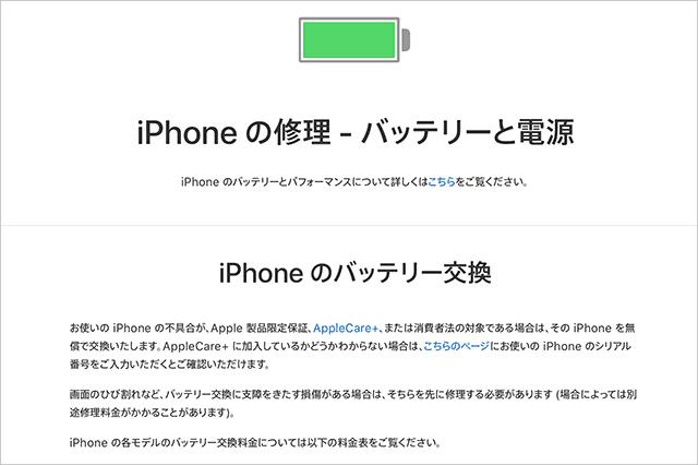 iPhoneバッテリー交換、ほぼ不可能な店頭予約より配送が得策
