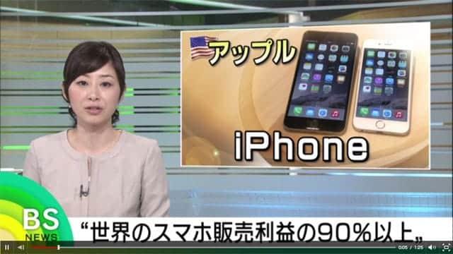 世界のスマホ 販売利益の92%はiPhone