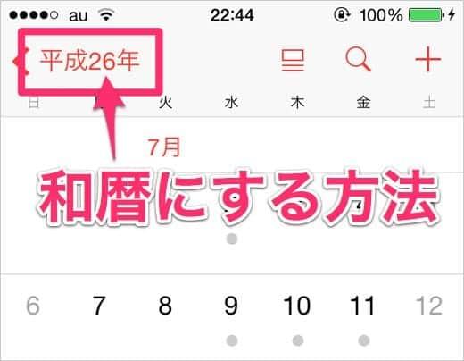 iPhoneのカレンダーで西暦表示を和暦に変更する方法