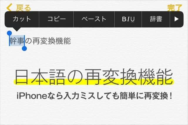 iPhoneの日本語を再変換する機能が超便利!これは必ず覚えておこう!