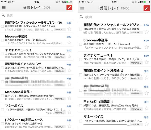 Gmail 受信トレイ iPhone Plusと標準モデルの見え方の違い
