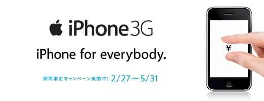 iPhone for everybody. キャンペーン画像
