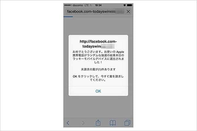 iPhoneが当たった?詐欺サイトへのアクセスが急増中!