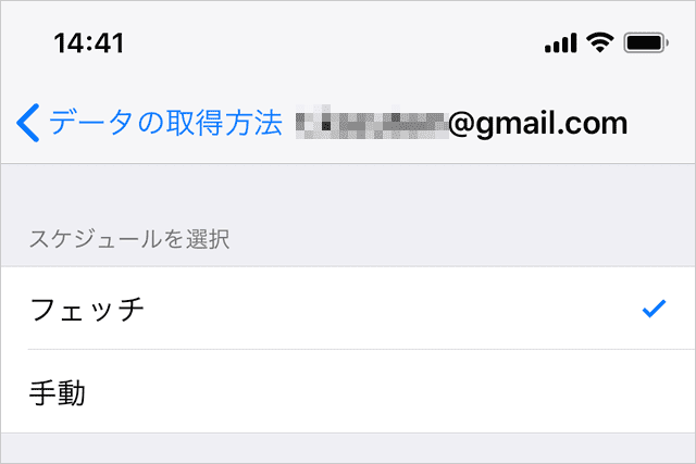 Gmailはフェッチと手動のみ対応です