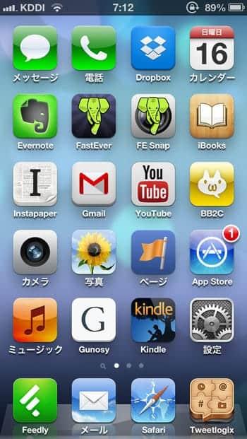 iPhone iOS 7 壁紙 ホーム画面
