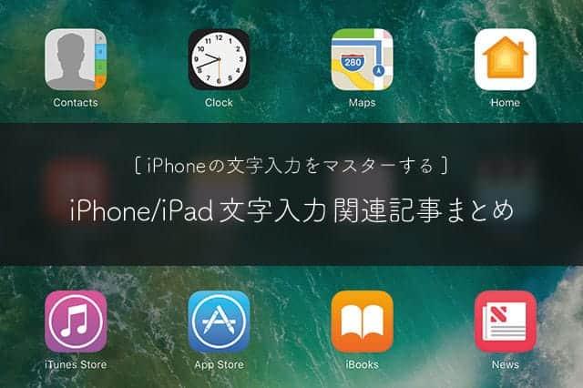 iPhone/iPad 文字入力関連記事まとめ