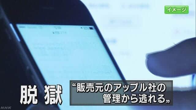脱獄したiPhone販売で富山市の24歳の男を逮捕