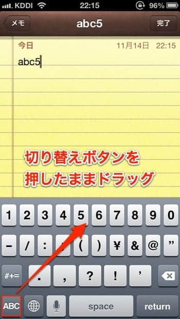 iPhoneの数字キーボード切り替えボタンを押したままドラッグする