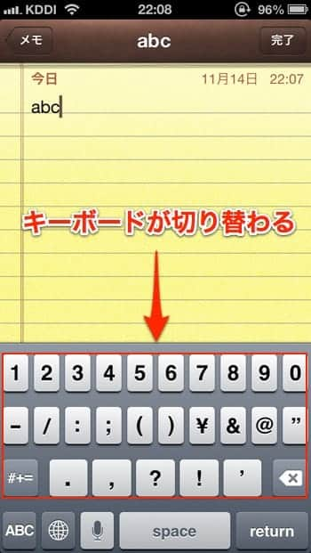 iPhoneの数字キーボード切り替えボタンを押したままにしている間は数字キーに切り替わる