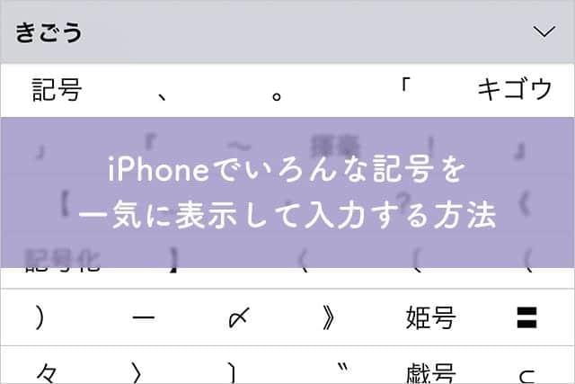 iPhoneでいろんな記号を一気に表示して入力する方法