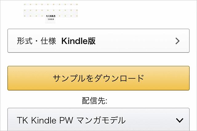 iPhoneでkindle本を購入・ダウンロードする方法