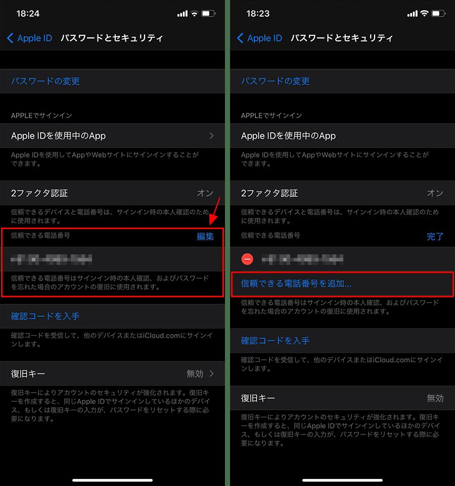 iPhoneで2ファクタ認証に電話番号を追加する